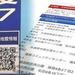 NHKのQRコード